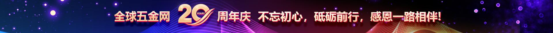 全球五金网20周年庆典